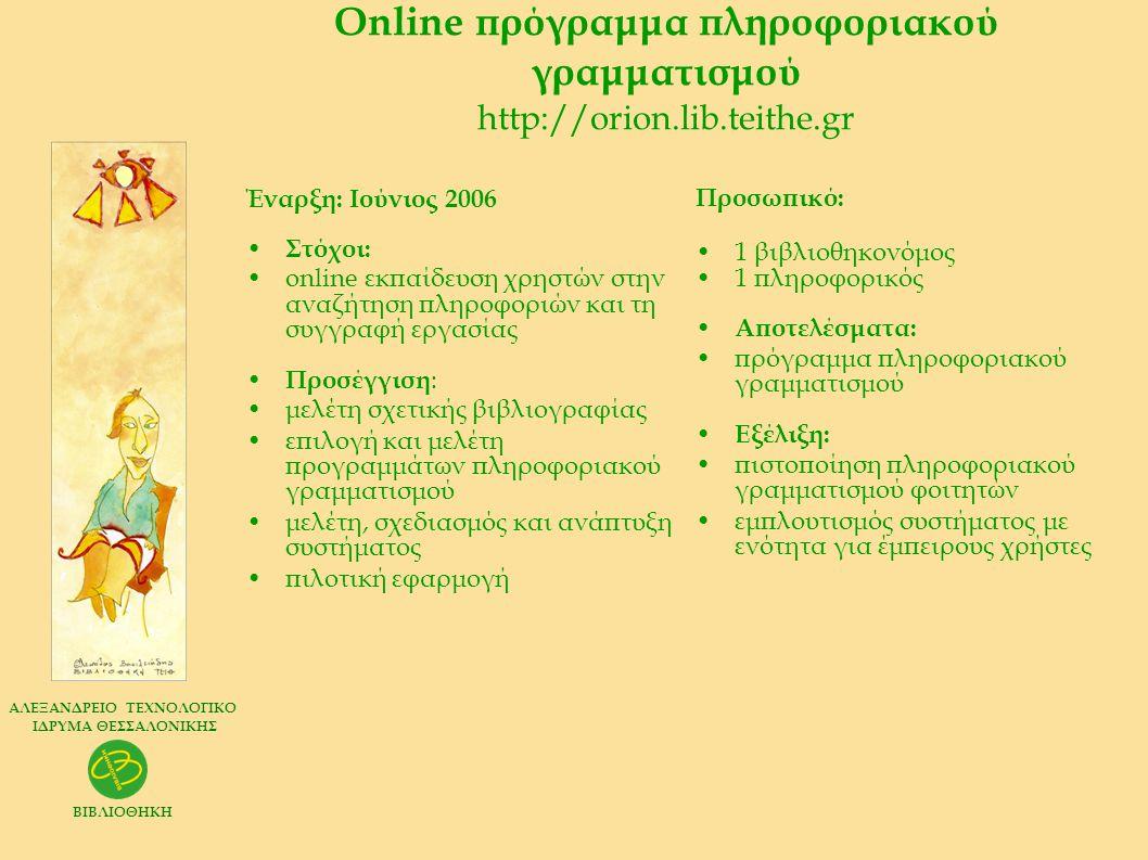 Online πρόγραμμα πληροφοριακού γραμματισμού http://orion.lib.teithe.gr