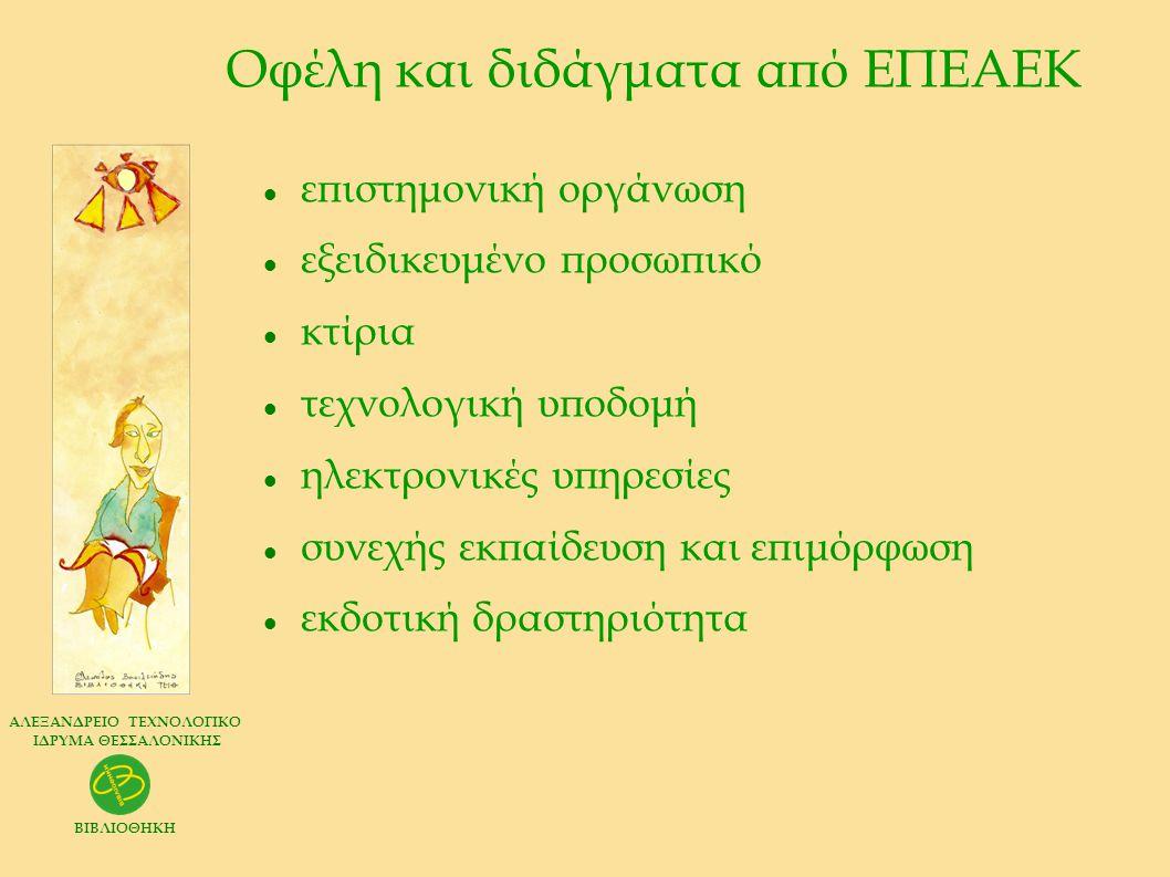 Οφέλη και διδάγματα από ΕΠΕΑΕΚ