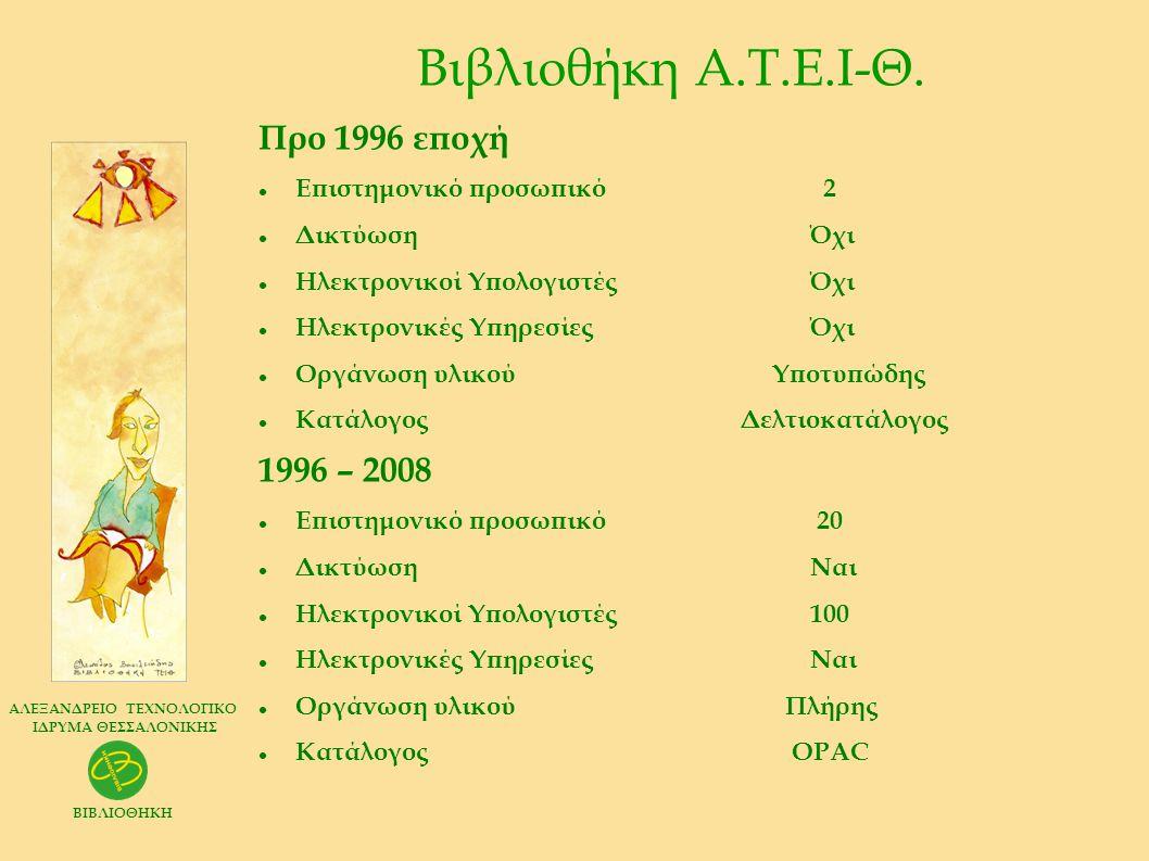 Βιβλιοθήκη Α.Τ.Ε.Ι-Θ. Προ 1996 εποχή 1996 – 2008