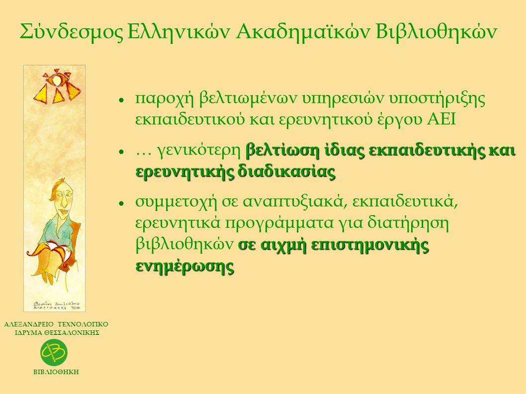 Σύνδεσμος Ελληνικών Ακαδημαϊκών Βιβλιοθηκών