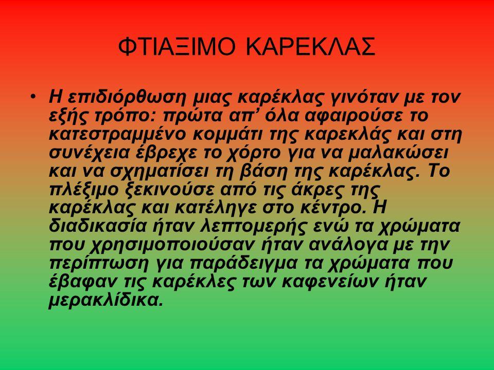 ΦΤΙΑΞΙΜΟ ΚΑΡΕΚΛΑΣ
