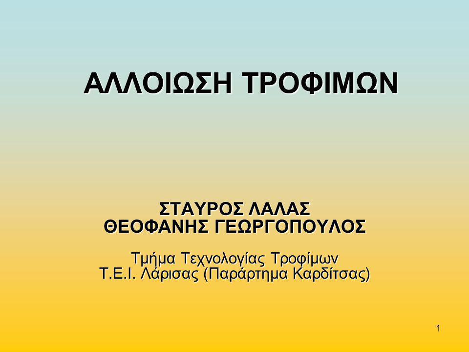 ΘΕΟΦΑΝΗΣ ΓΕΩΡΓΟΠΟΥΛΟΣ