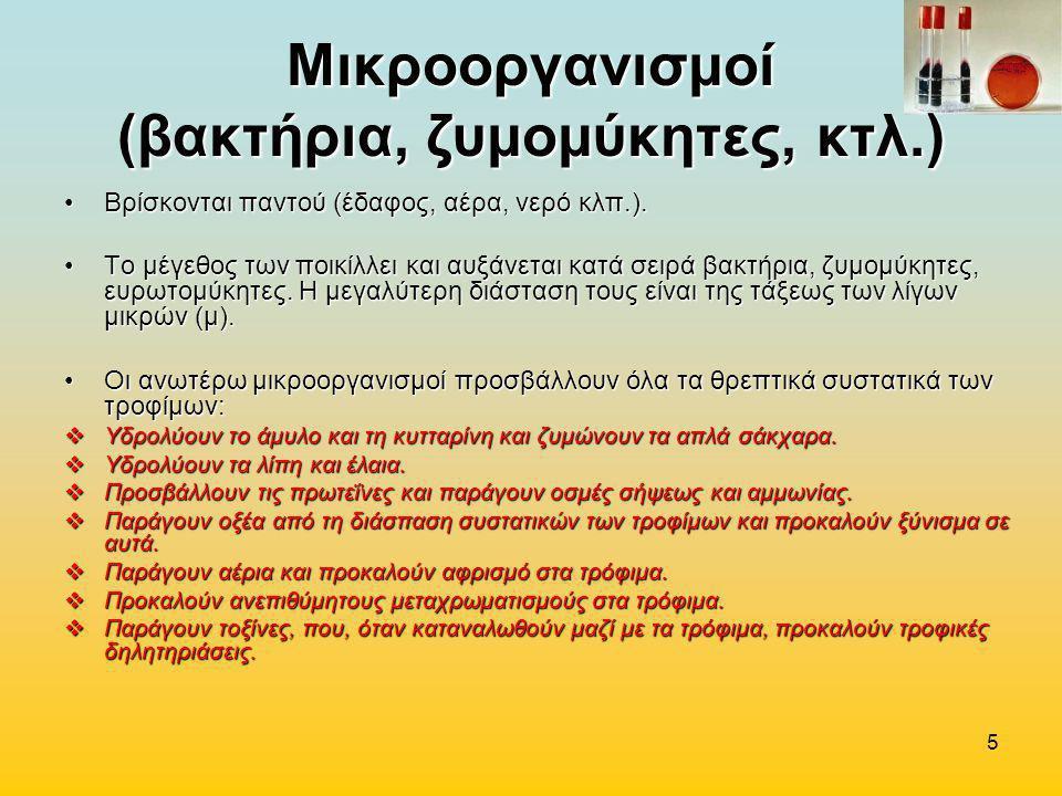 Μικροοργανισμοί (βακτήρια, ζυμομύκητες, κτλ.)
