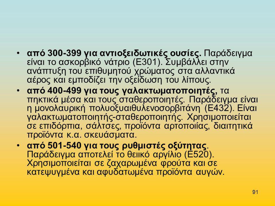 από 300-399 για αντιοξειδωτικές ουσίες