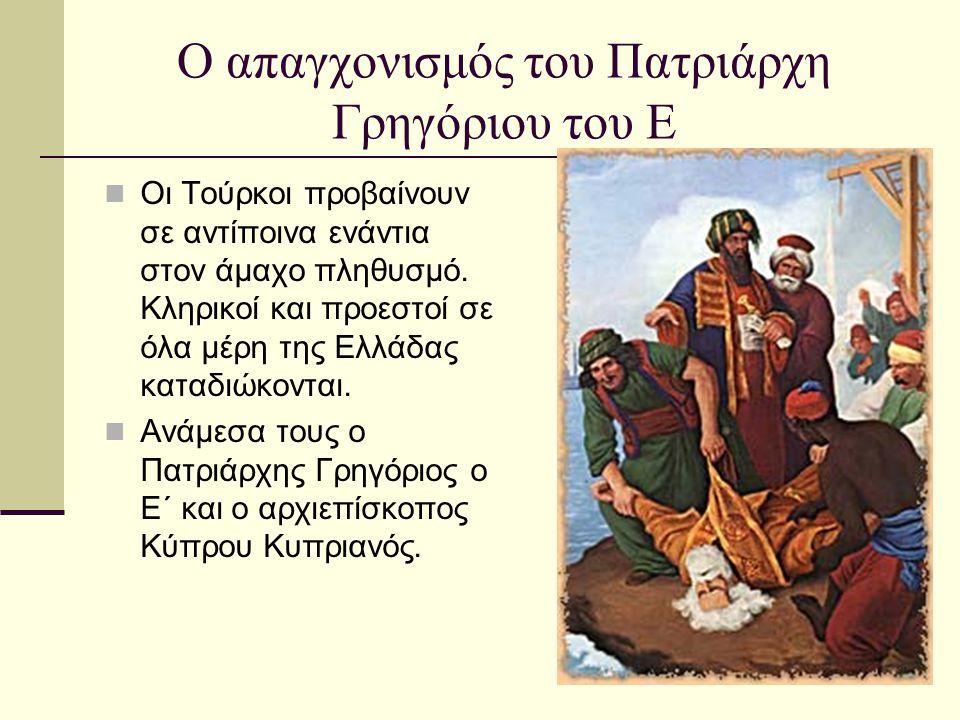 Ο απαγχονισμός του Πατριάρχη Γρηγόριου του Ε