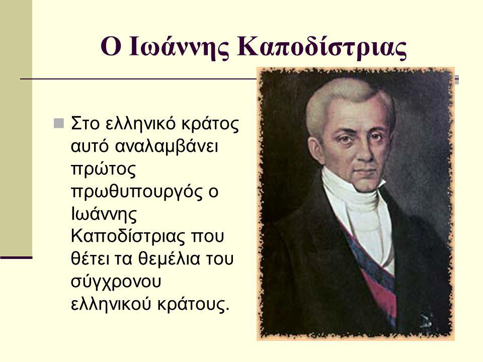 Ο Ιωάννης Καποδίστριας