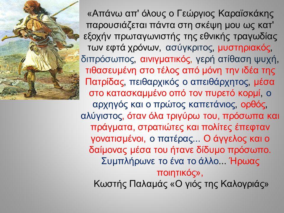 Κωστής Παλαμάς «Ο γιός της Καλογριάς»