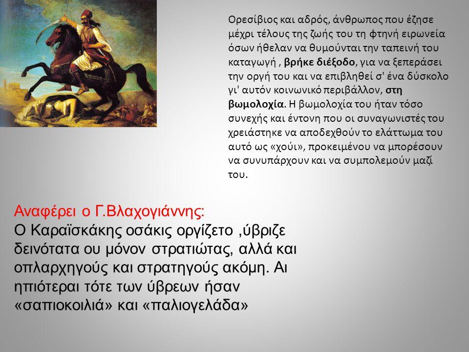 Αναφέρει ο Γ.Βλαχογιάννης: