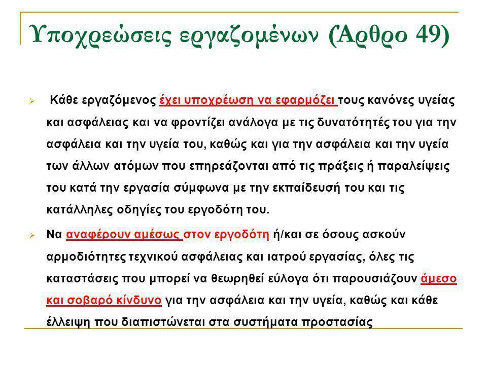 Υποχρεώσεις εργαζομένων (Άρθρο 49)