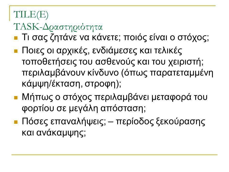 TILE(E) TASK-Δραστηριότητα