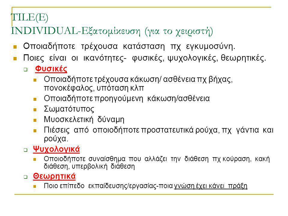 TILE(E) INDIVIDUAL-Εξατομίκευση (για το χειριστή)