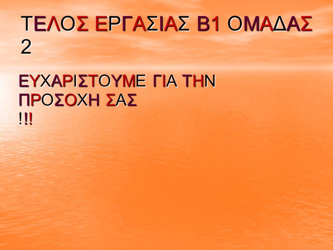 ΤΕΛΟΣ ΕΡΓΑΣΙΑΣ Β1 ΟΜΑΔΑΣ 2