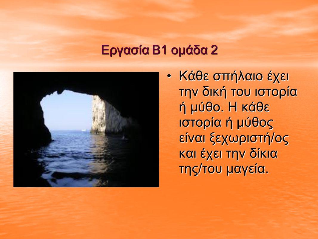 Εργασία Β1 ομάδα 2 Κάθε σπήλαιο έχει την δική του ιστορία ή μύθο.