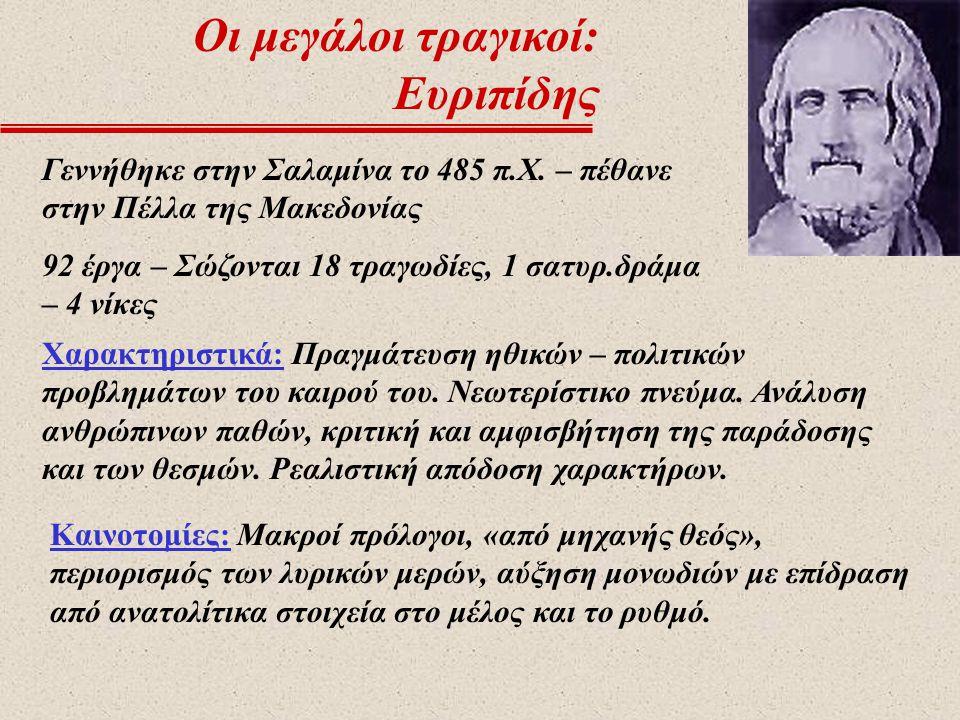 Οι μεγάλοι τραγικοί: Ευριπίδης