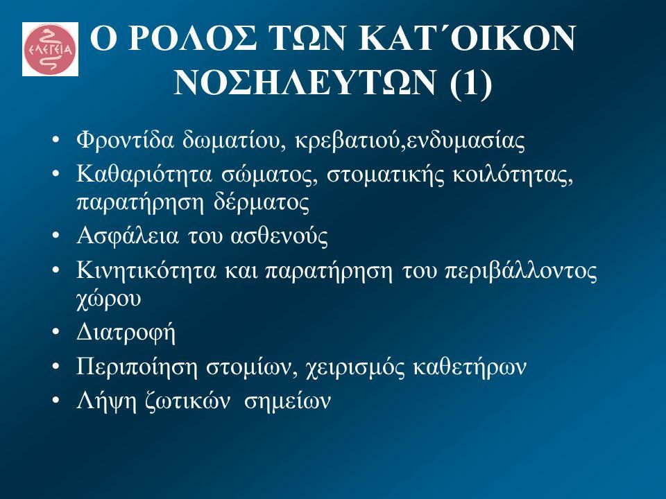 Ο ΡΟΛΟΣ ΤΩΝ ΚΑΤ΄ΟΙΚΟΝ ΝΟΣΗΛΕΥΤΩΝ (1)