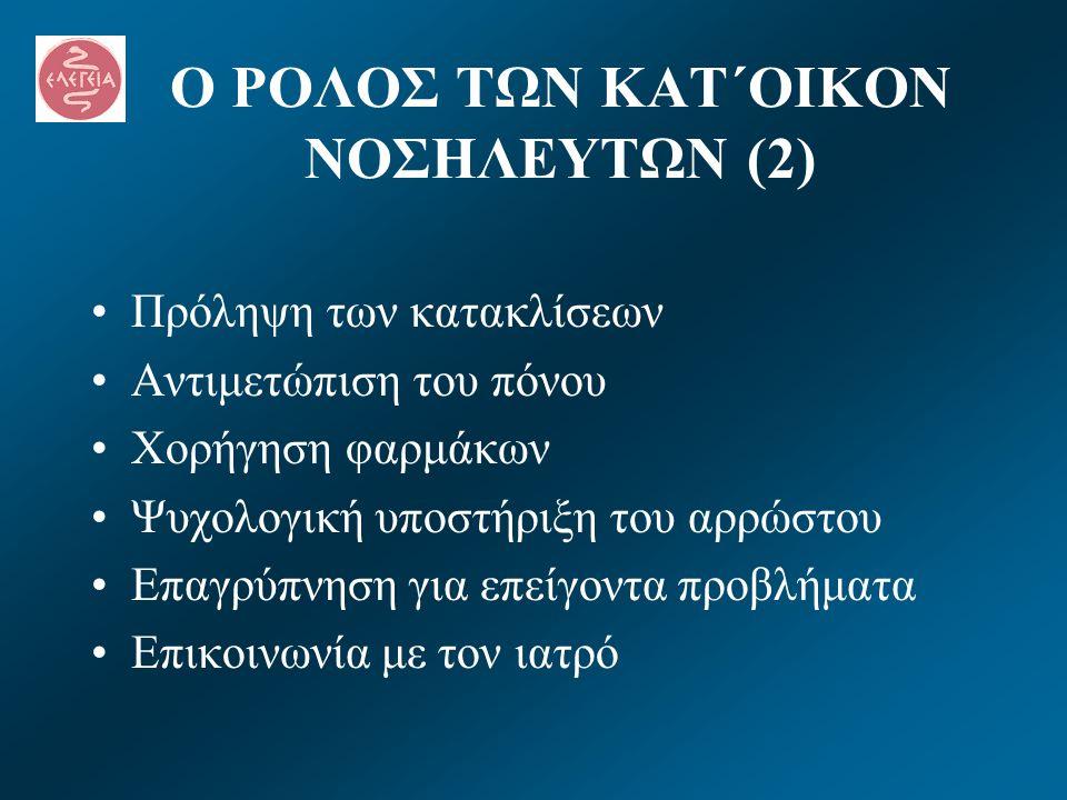 Ο ΡΟΛΟΣ ΤΩΝ ΚΑΤ΄ΟΙΚΟΝ ΝΟΣΗΛΕΥΤΩΝ (2)