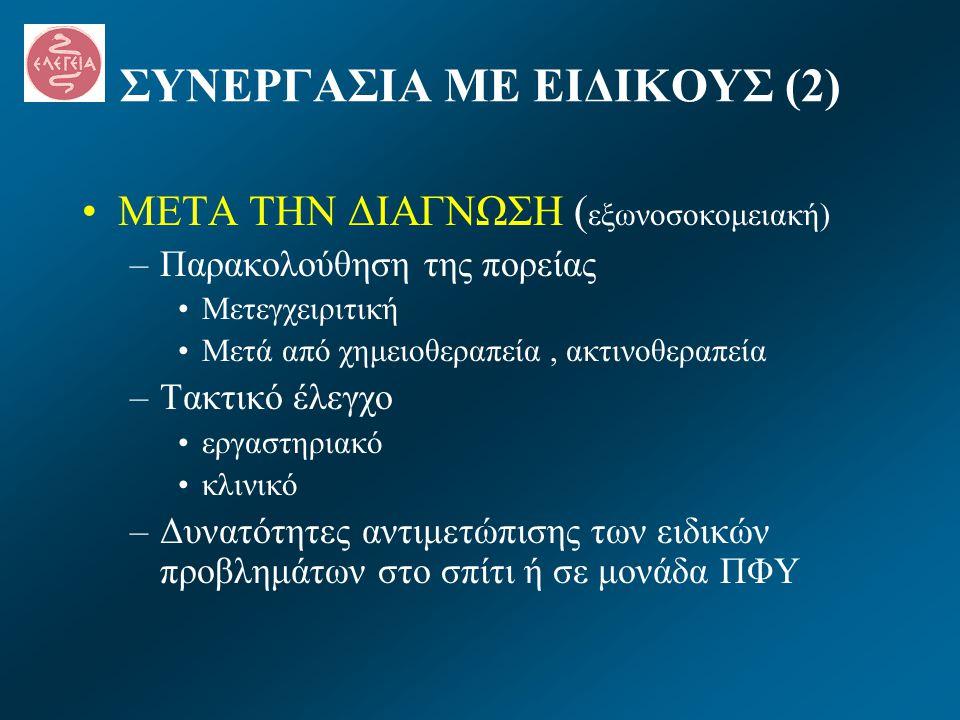 ΣΥΝΕΡΓΑΣΙΑ ΜΕ ΕΙΔΙΚΟΥΣ (2)