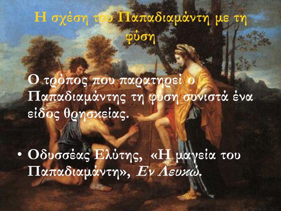 Η σχέση του Παπαδιαμάντη με τη φύση