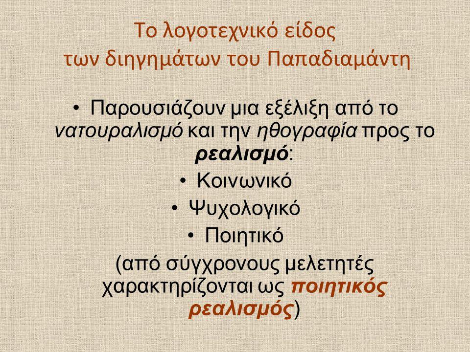 Το λογοτεχνικό είδος των διηγημάτων του Παπαδιαμάντη