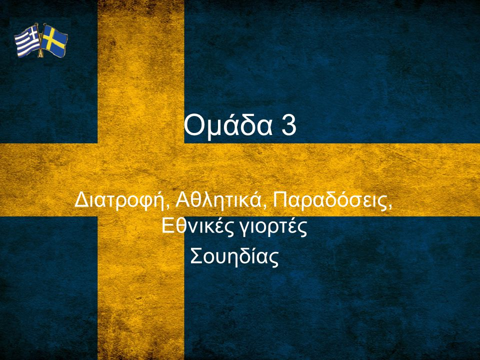 Διατροφή, Αθλητικά, Παραδόσεις, Εθνικές γιορτές Σουηδίας