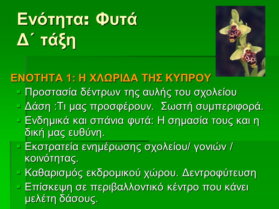 Ενότητα: Φυτά Δ΄ τάξη ΕΝΟΤΗΤΑ 1: Η ΧΛΩΡΙΔΑ ΤΗΣ ΚΥΠΡΟΥ