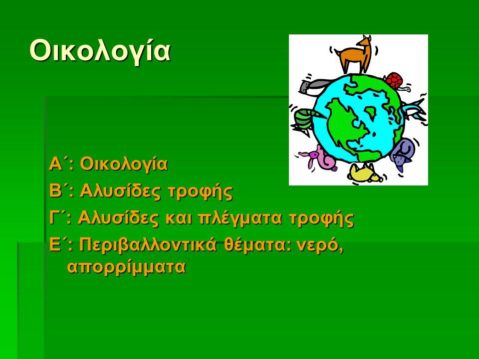 Οικολογία Α΄: Οικολογία Β΄: Αλυσίδες τροφής