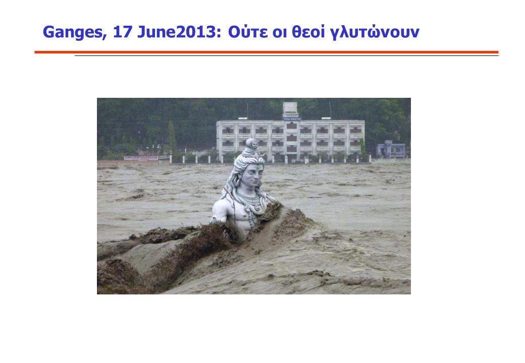 Ganges, 17 June2013: Ούτε οι θεοί γλυτώνουν