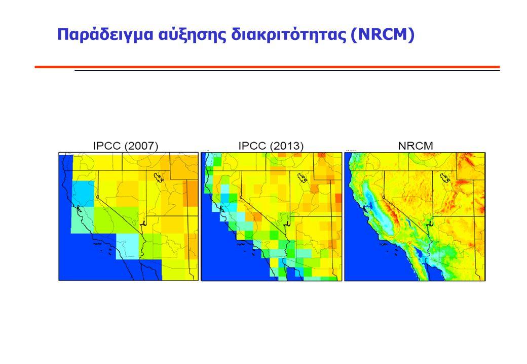 Παράδειγμα αύξησης διακριτότητας (NRCM)