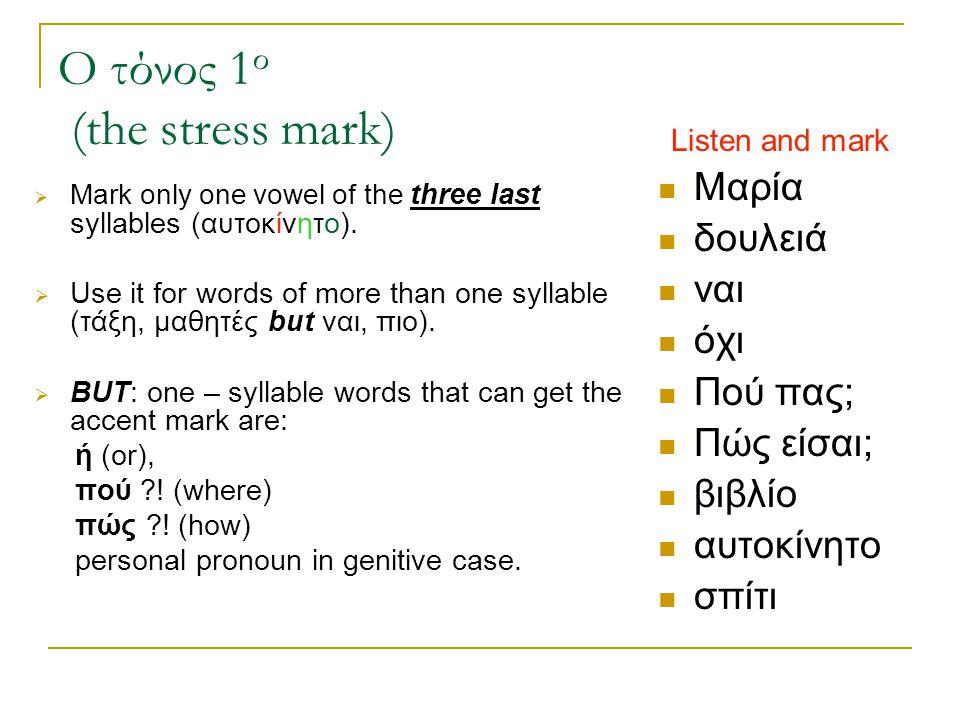 Ο τόνος 1ο (the stress mark)