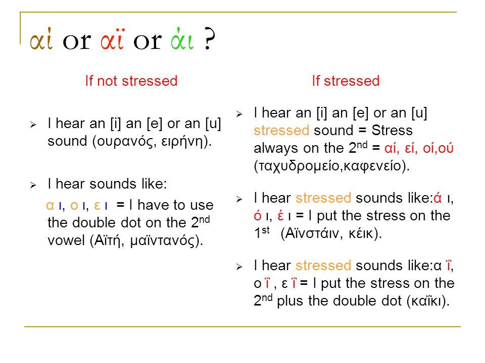 αί or αϊ or άι If not stressed