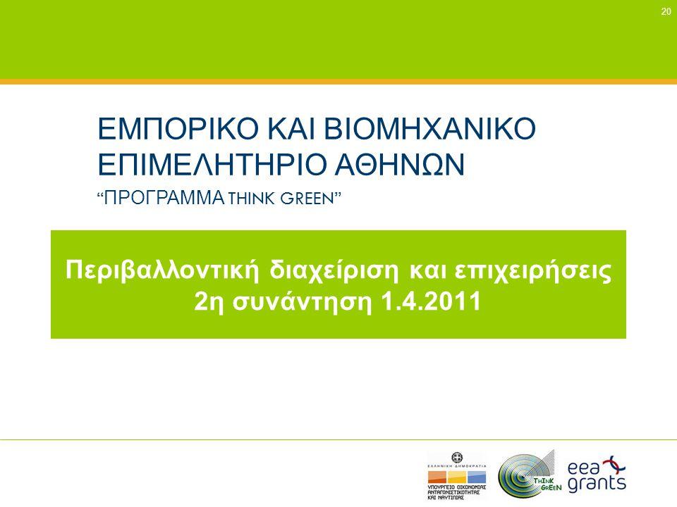 Περιβαλλοντική διαχείριση και επιχειρήσεις 2η συνάντηση 1.4.2011