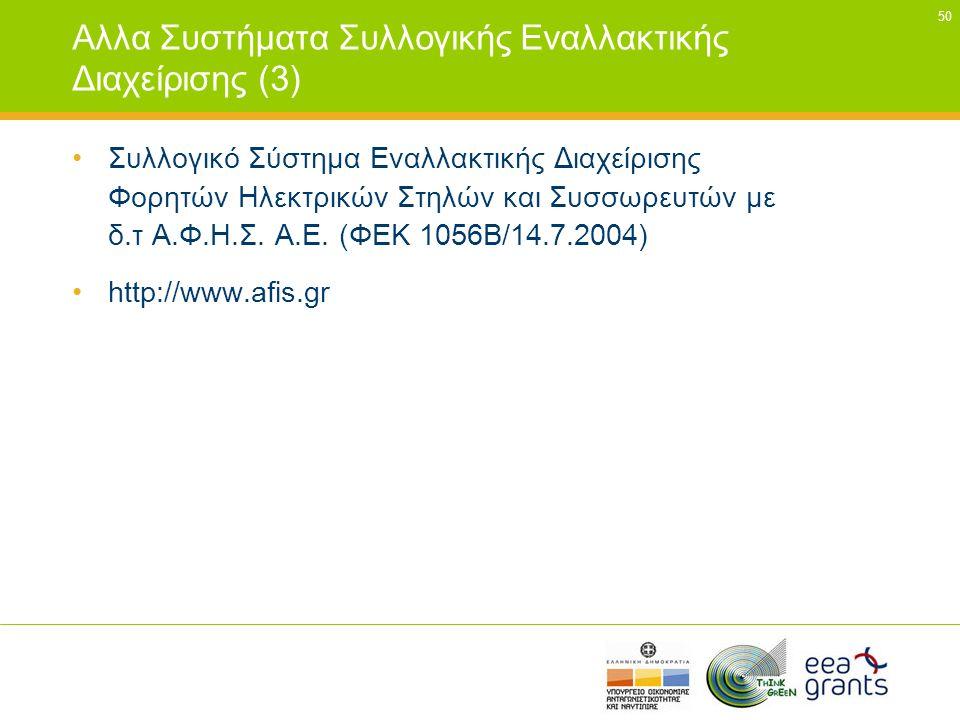 Αλλα Συστήματα Συλλογικής Εναλλακτικής Διαχείρισης (3)