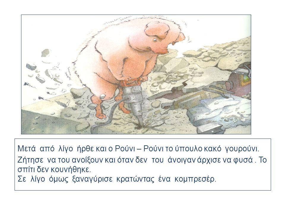 Μετά από λίγο ήρθε και ο Ρούνι – Ρούνι το ύπουλο κακό γουρούνι