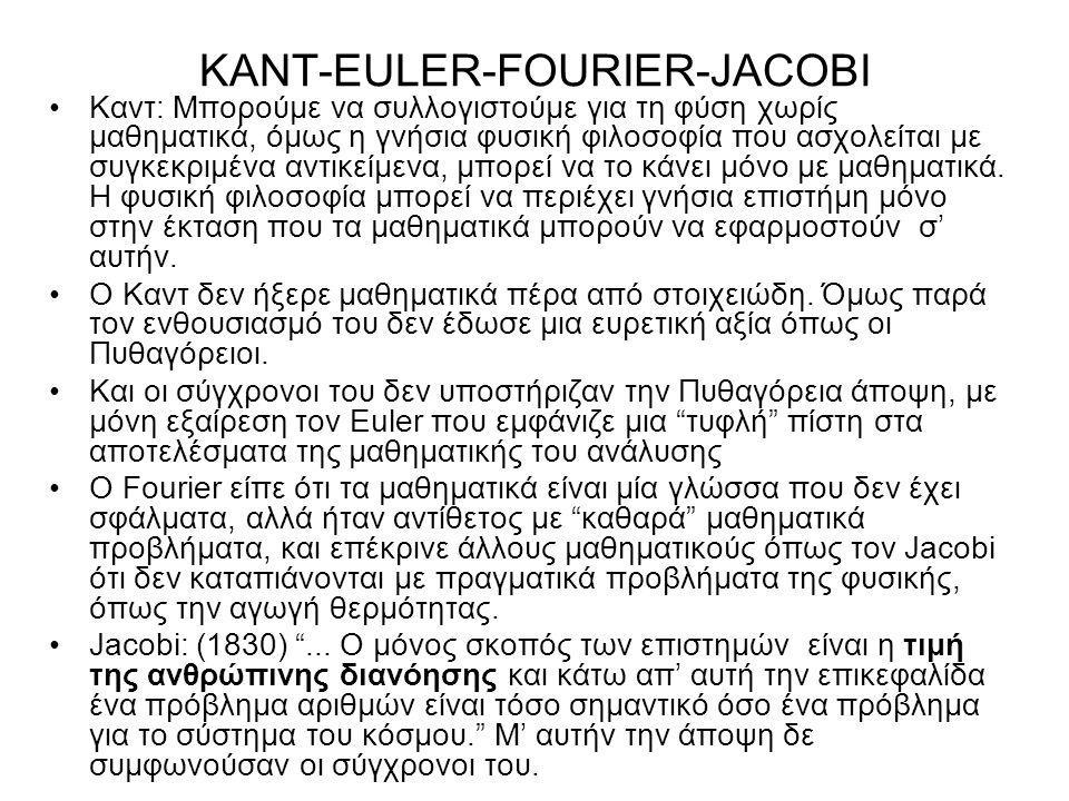 ΚΑΝΤ-EULER-FOURIER-JACOBI