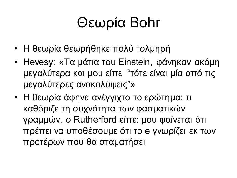 Θεωρία Bohr Η θεωρία θεωρήθηκε πολύ τολμηρή