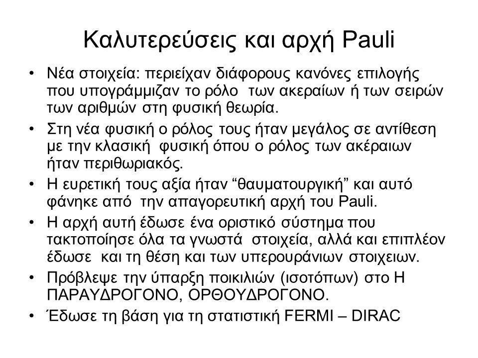 Καλυτερεύσεις και αρχή Pauli