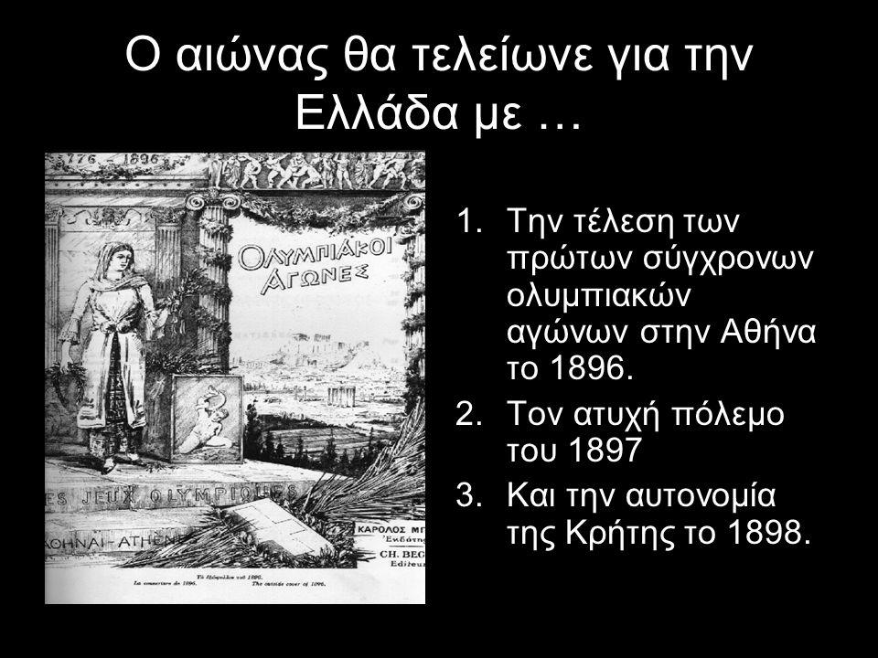 Ο αιώνας θα τελείωνε για την Ελλάδα με …