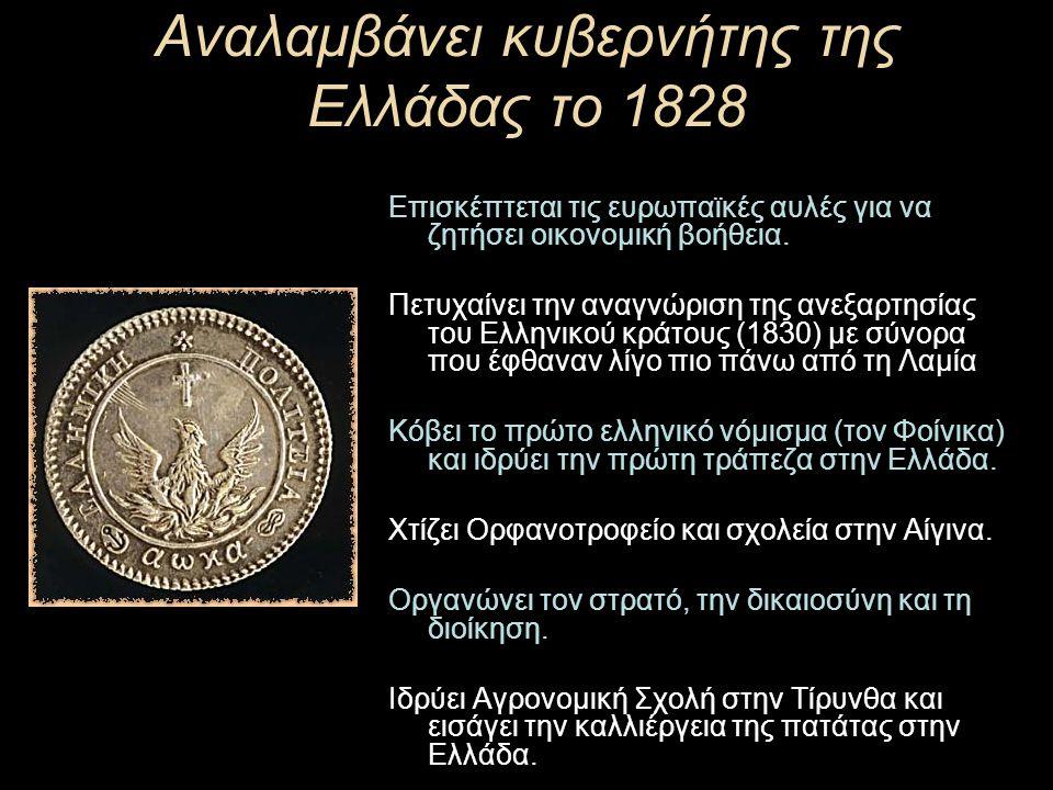 Αναλαμβάνει κυβερνήτης της Ελλάδας το 1828