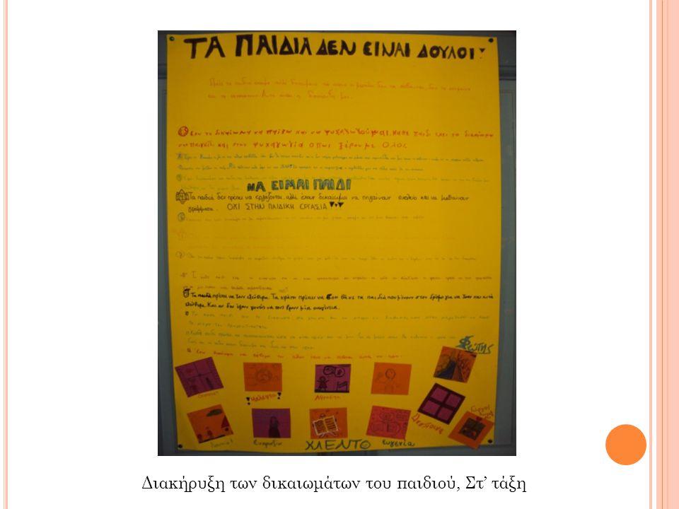 Διακήρυξη των δικαιωμάτων του παιδιού, Στ' τάξη