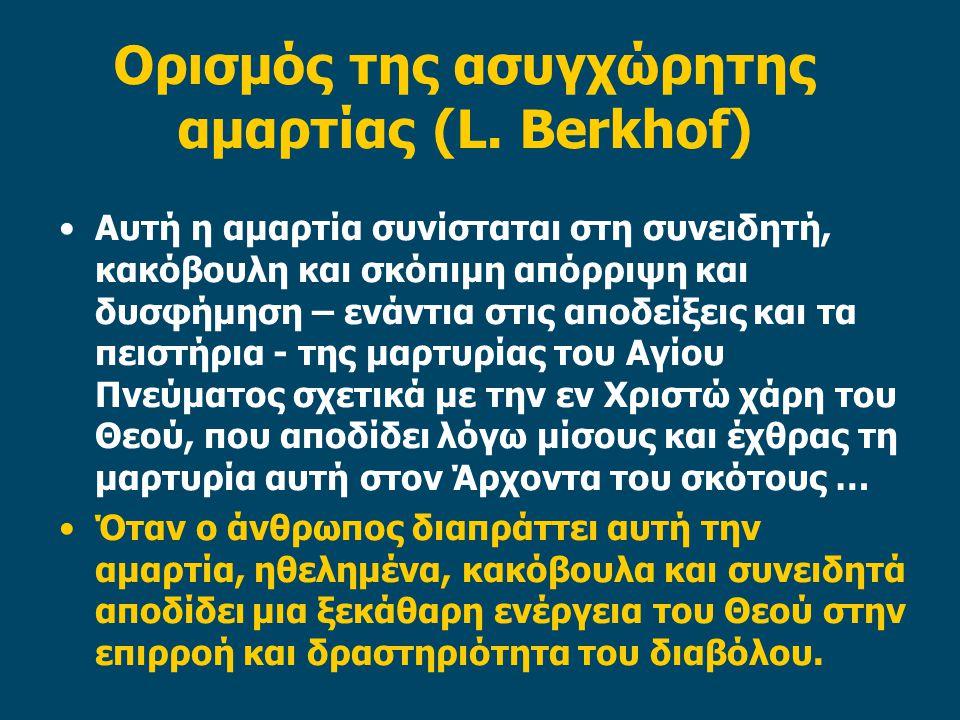 Ορισμός της ασυγχώρητης αμαρτίας (L. Berkhof)