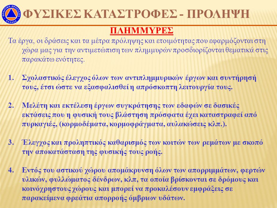 ΦΥΣΙΚΕΣ ΚΑΤΑΣΤΡΟΦΕΣ - ΠΡΟΛΗΨΗ