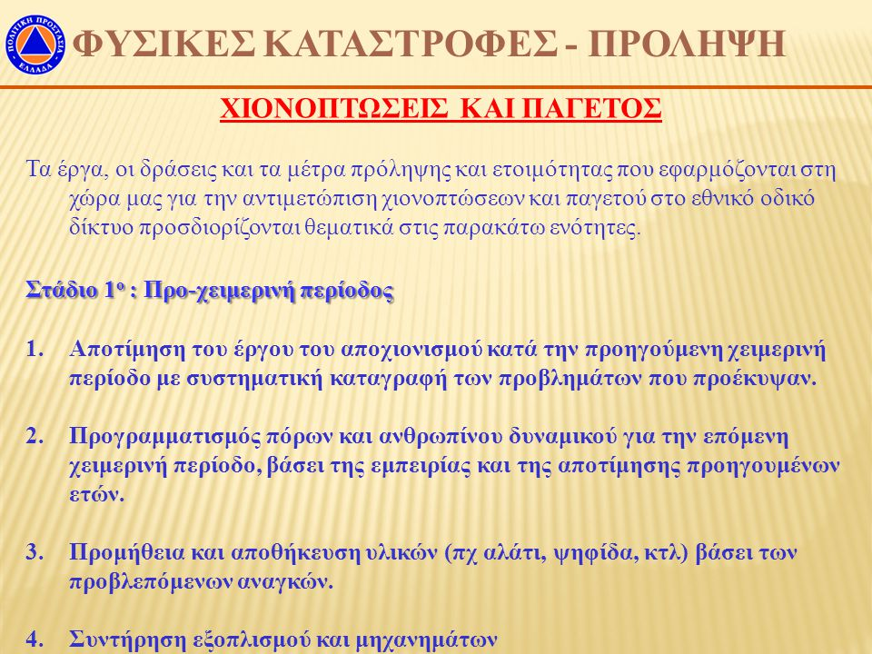 ΦΥΣΙΚΕΣ ΚΑΤΑΣΤΡΟΦΕΣ - ΠΡΟΛΗΨΗ ΧΙΟΝΟΠΤΩΣΕΙΣ ΚΑΙ ΠΑΓΕΤΟΣ