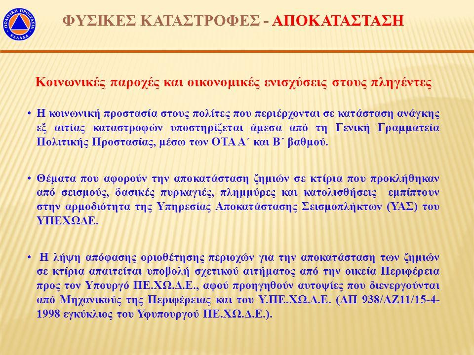 ΦΥΣΙΚΕΣ ΚΑΤΑΣΤΡΟΦΕΣ - ΑΠΟΚΑΤΑΣΤΑΣΗ