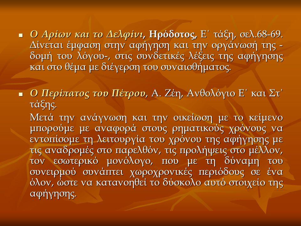 Ο Αρίων και το Δελφίνι, Ηρόδοτος, Ε΄ τάξη, σελ. 68-69
