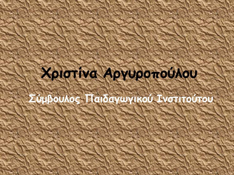 Χριστίνα Αργυροπούλου