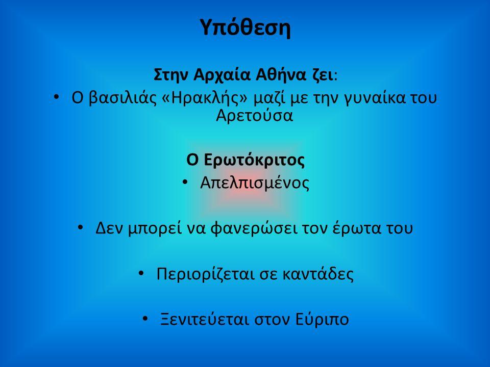 Υπόθεση Στην Αρχαία Αθήνα ζει: