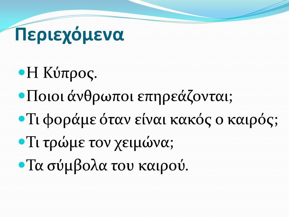 Περιεχόμενα Η Κύπρος. Ποιοι άνθρωποι επηρεάζονται;