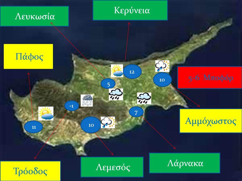 Πάφος Αμμόχωστος Λεμεσός Τρόοδος 5-6 Μποφόρ Κερύνεια Λευκωσία 12 10 5