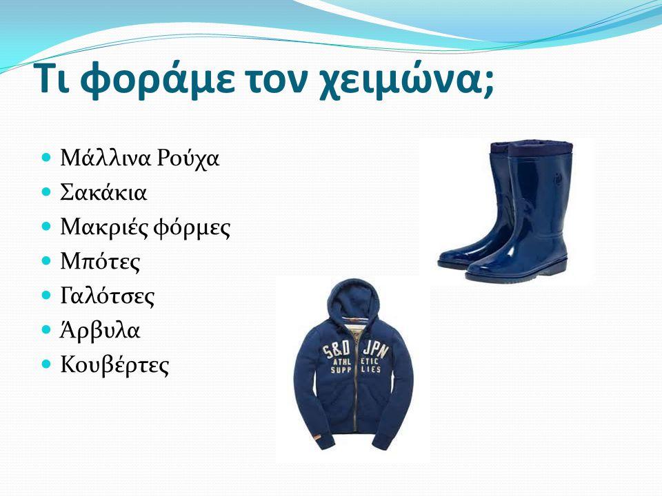 Τι φοράμε τον χειμώνα; Μάλλινα Ρούχα Σακάκια Μακριές φόρμες Μπότες