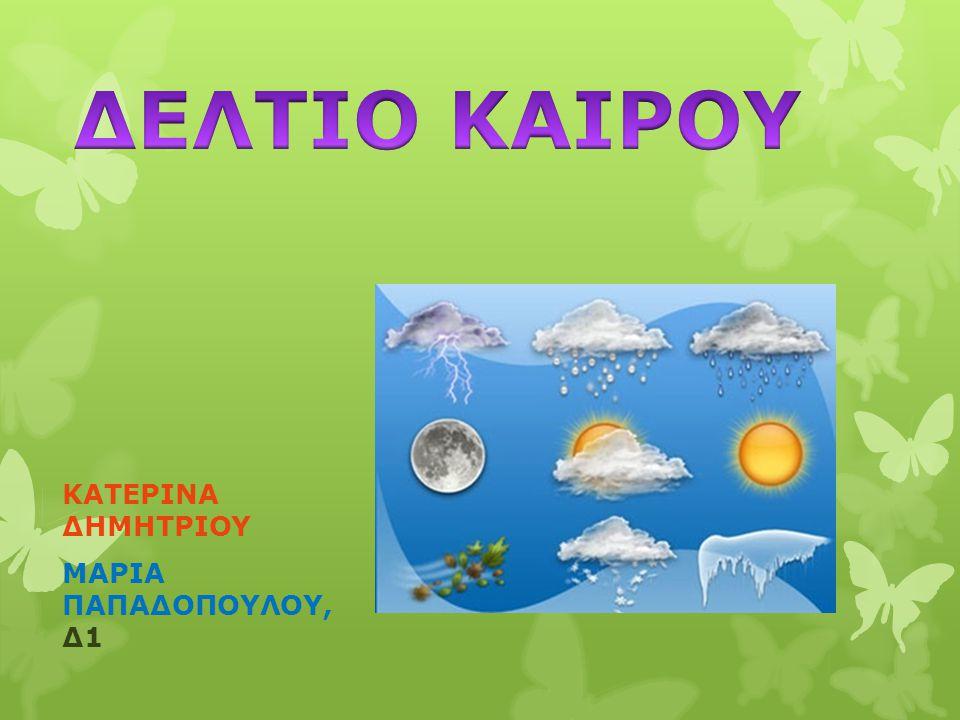 ΚΑΤΕΡΙΝΑ ΔΗΜΗΤΡΙΟΥ ΜΑΡΙΑ ΠΑΠΑΔΟΠΟΥΛΟΥ, Δ1